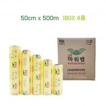 친환경 생분해 바이오 파워랩 50x500M/ 1박스 4개입 업소용 대용량 포장